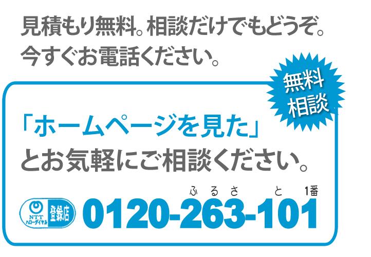 見積り無料です。相談だけでもどうぞ。今すぐお電話ください。「便利屋なんでもお助け隊 福岡大野城店のホームページを見た」とお気軽にご相談ください。NTTハローダイヤル登録店。0120-263-101(ふるさと1番で覚えてくださいね)