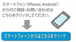 便利屋なんでもお助け隊 福岡大野城店へスマートフォン(iPhone、Android)からのご相談・お問い合わせはこちらをクリックしてください。